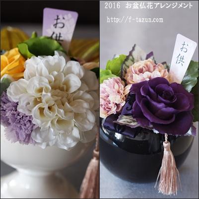 【仏花】2016お盆用にアレンジメント_d0144095_1535271.jpg