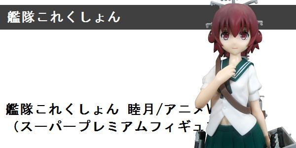 女の子フィギュア レビュー記事まとめ_f0205396_1921516.png