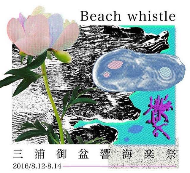 三浦の秘境ビーチで笛を鳴らしたいんda⛱_d0106911_14071938.jpg