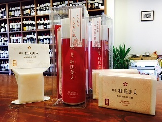 おんな杜氏が開発した 美容の日本酒と美人石鹸_a0254125_17444035.jpg