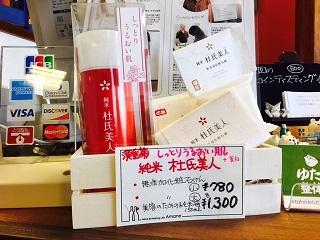 おんな杜氏が開発した 美容の日本酒と美人石鹸_a0254125_17445046.jpg