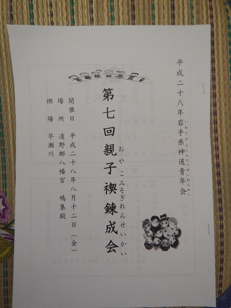 親子禊錬成会_c0111229_18244015.jpg
