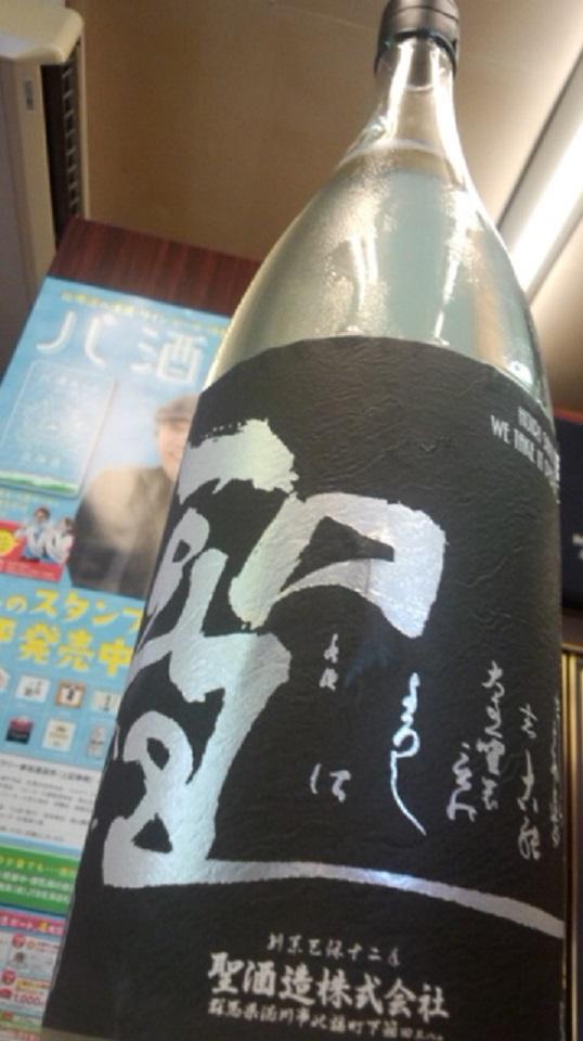 【日本酒】聖 槽場直詰 特別純米 辛口+14 五百万石60 火入 限定 27BY_e0173738_10563033.jpg