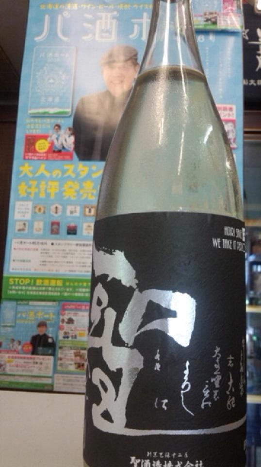 【日本酒】聖 槽場直詰 特別純米 辛口+14 五百万石60 火入 限定 27BY_e0173738_105639100.jpg