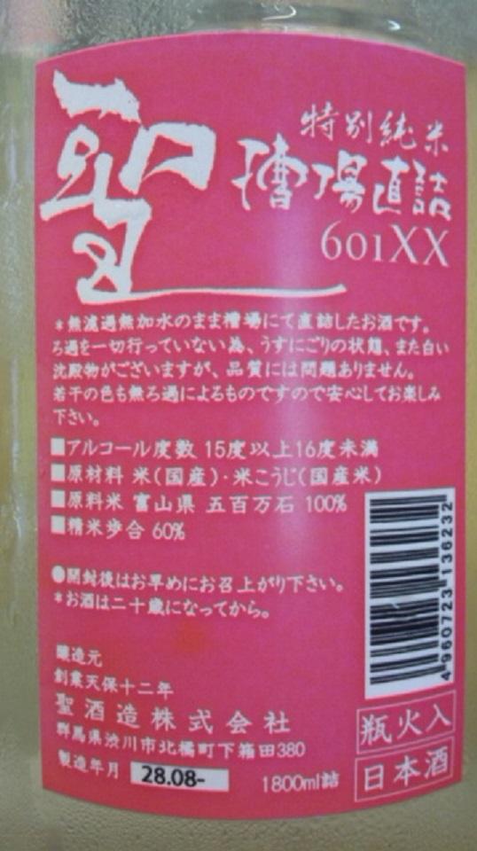 【日本酒】聖 槽場直詰 特別純米 辛口+14 五百万石60 火入 限定 27BY_e0173738_105646100.jpg