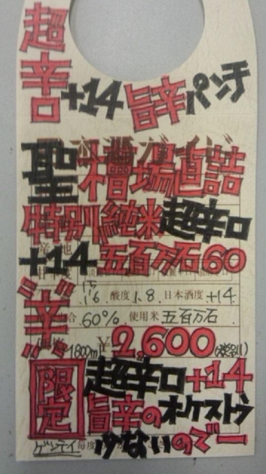 【日本酒】聖 槽場直詰 特別純米 辛口+14 五百万石60 火入 限定 27BY_e0173738_10565612.jpg
