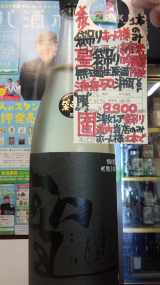 【日本酒】聖 槽場直詰 特別純米 辛口+14 五百万石60 火入 限定 27BY_e0173738_1059859.jpg