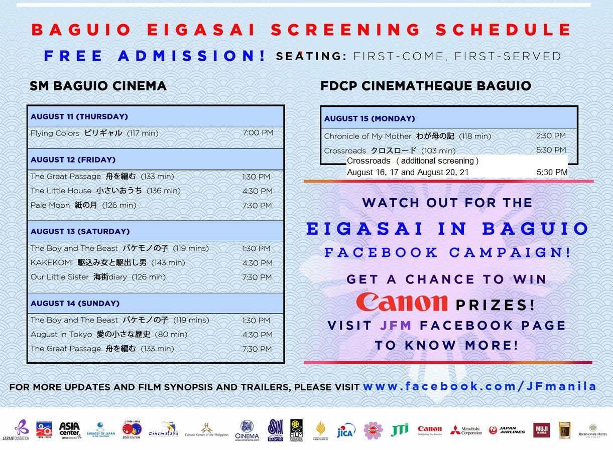 NOW SHOWING ! - EIGASAI Japanese Film Festival _a0109542_325953.jpg