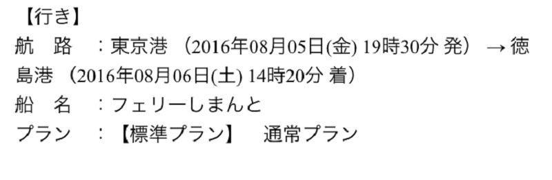2016 暑い熱い夏ツーリング-① 相馬-徳島-明石_c0261447_2144065.png
