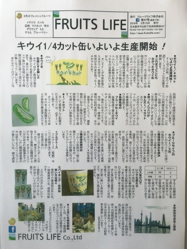 月刊 Fruits Life No.47_a0347953_15312390.jpeg
