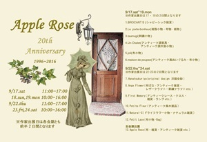 Applerose 20th anniversary 有難うございました!_e0237680_12021707.jpg