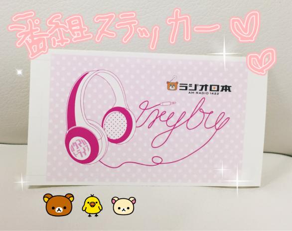 ラジオ日本 60TRY部_f0143188_16500904.jpg