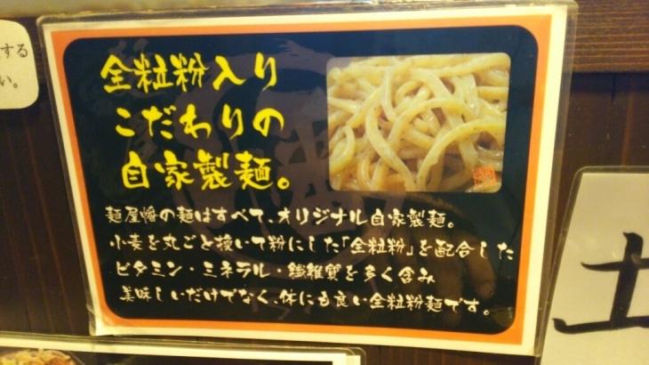 青森のつけ麺_b0237229_20205861.jpg