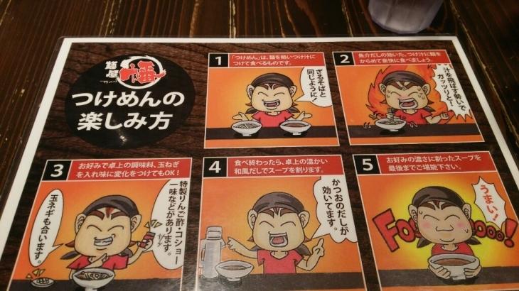 青森のつけ麺_b0237229_20210138.jpg