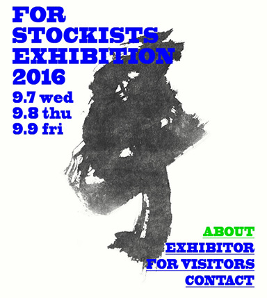 FOR STOCKISTS EXHIBITION 2016 ANNEX_f0222045_15134082.jpg