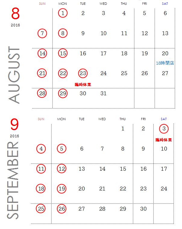 8月・9月営業日カレンダー_e0211448_12403608.png