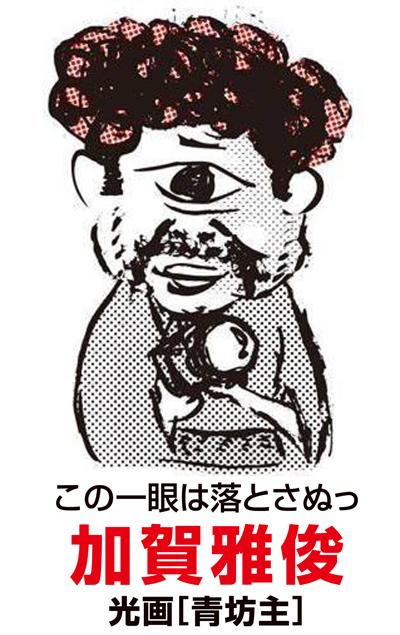 【妖怪茶房3】作家紹介:妖怪がモードに着替えたら♪「青坊主」加賀雅俊(写真)_a0017350_09392039.jpg