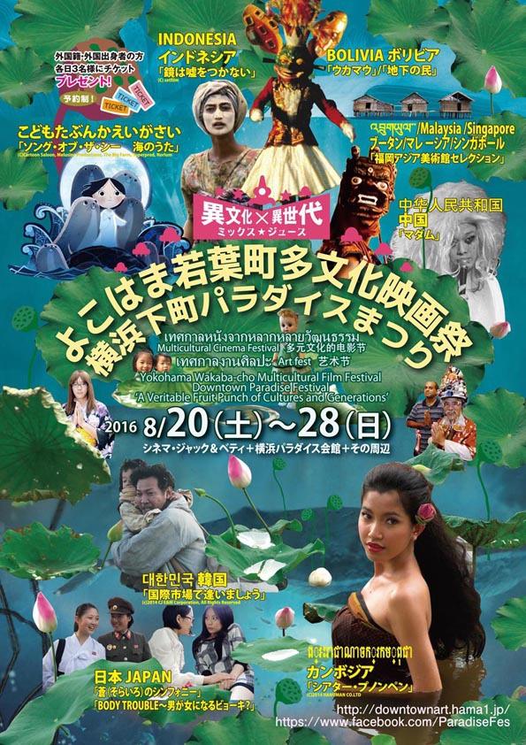 よこはま若葉町多文化映画祭2016_c0153150_1436346.jpg