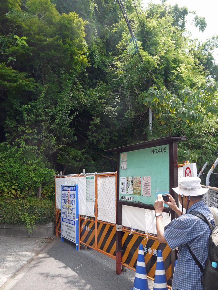 一報!緑の洞門の円覚寺側岩盤剥落:8・11_c0014967_2541683.jpg