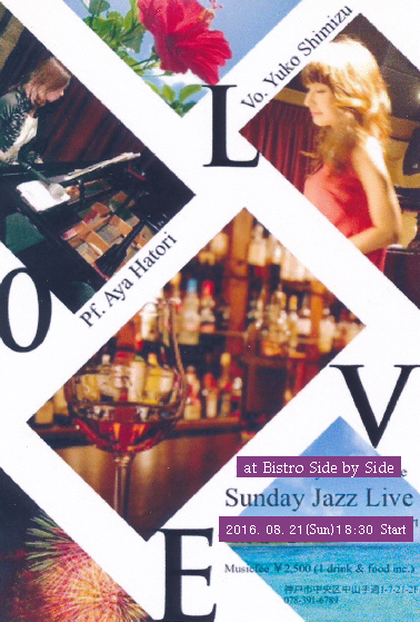 Sunday Jazz Live_d0151311_17494879.jpg