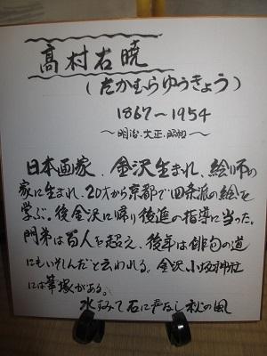 山中温泉画「十二勝・十勝」_f0289632_144237.jpg