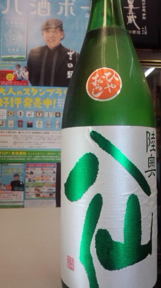 【日本酒】陸奥八仙 ひやおろし 特別純米 華吹雪 火入 限定 27BY_e0173738_105245.jpg