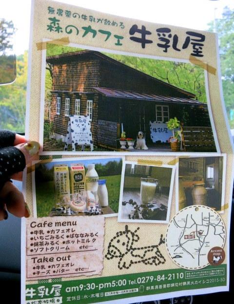 森のカフェ「牛乳屋」のソフトクリーム*北軽井沢・嬬恋高原_f0236260_22555925.jpg