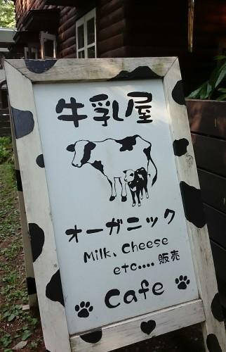 森のカフェ「牛乳屋」のソフトクリーム*北軽井沢・嬬恋高原_f0236260_23065334.jpg