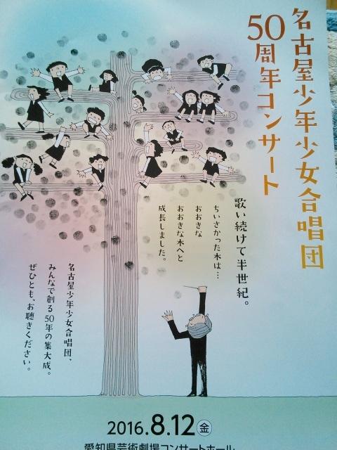 名古屋少年少女合唱団50周年おめでとう_d0253466_12191393.jpg