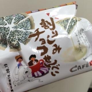 おみやげ!割りしみチョコせんべいAND福田パン_d0122014_09561017.jpg
