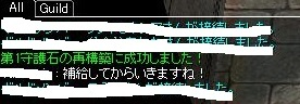 【Gv】8/14 Nice4砦【Gv】_d0347215_06222985.jpg