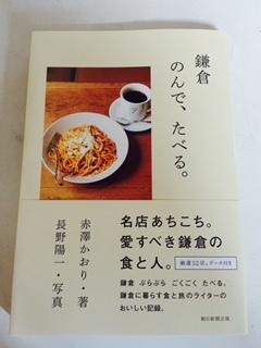 鎌倉のんで、たべる。_c0197663_14580361.jpg