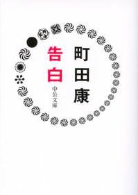 純文学×河内音頭、町田康「告白」を読む_a0045064_14425429.png