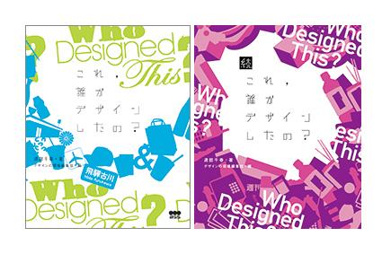 DesignTalks 02 「『これ、誰がデザインしたの?』取材裏話」トークイベント開催のお知らせ_b0141474_16525313.jpg