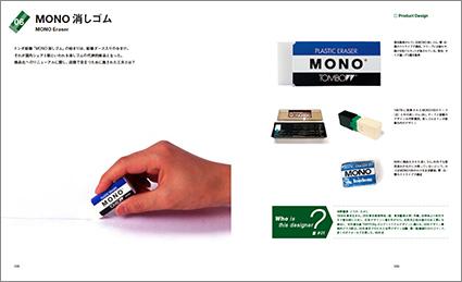DesignTalks 02 「『これ、誰がデザインしたの?』取材裏話」トークイベント開催のお知らせ_b0141474_16531268.jpg