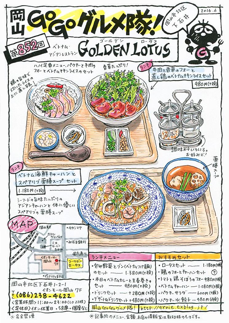 ベトナム・アジアンレストラン ゴールデンロータス_d0118987_21592099.jpg