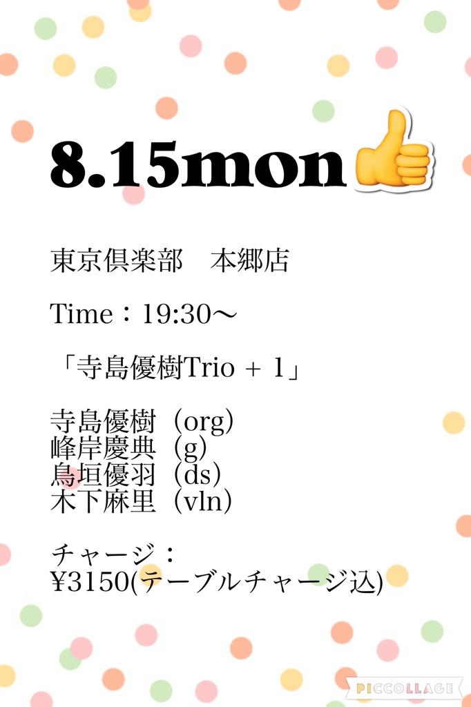 本日8/15(月)☆ライブ詳細_b0168389_15514738.jpg