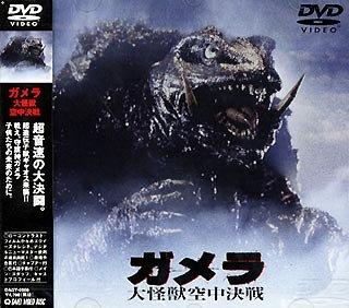 ガメラ 大怪獣空中決戦_d0164691_20123226.jpg