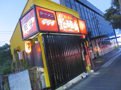 餃子めぐり「十八番」と「だるまや」(掛川の夜)_c0212604_2123916.jpg