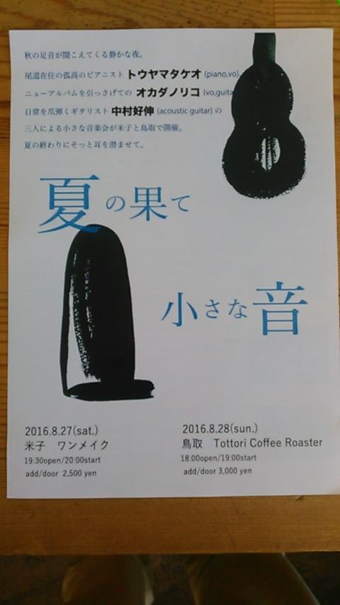 8/28 (日) 夏の果て 小さな音 @ Tottori Coffee Roaster_b0125413_03554233.jpg
