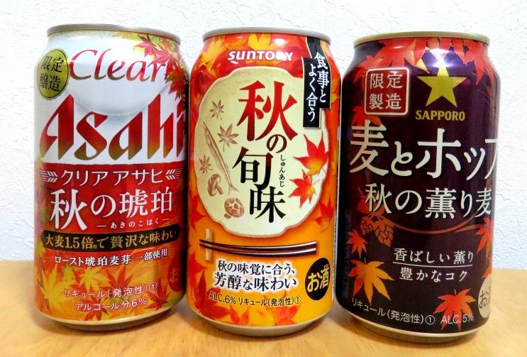 アサヒ クリアアサヒ 秋の琥珀2016~麦酒酔噺その571~早っ!_b0081121_624527.jpg