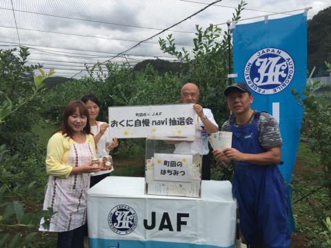 JAFメイト抽選会!_f0331126_11343870.jpg