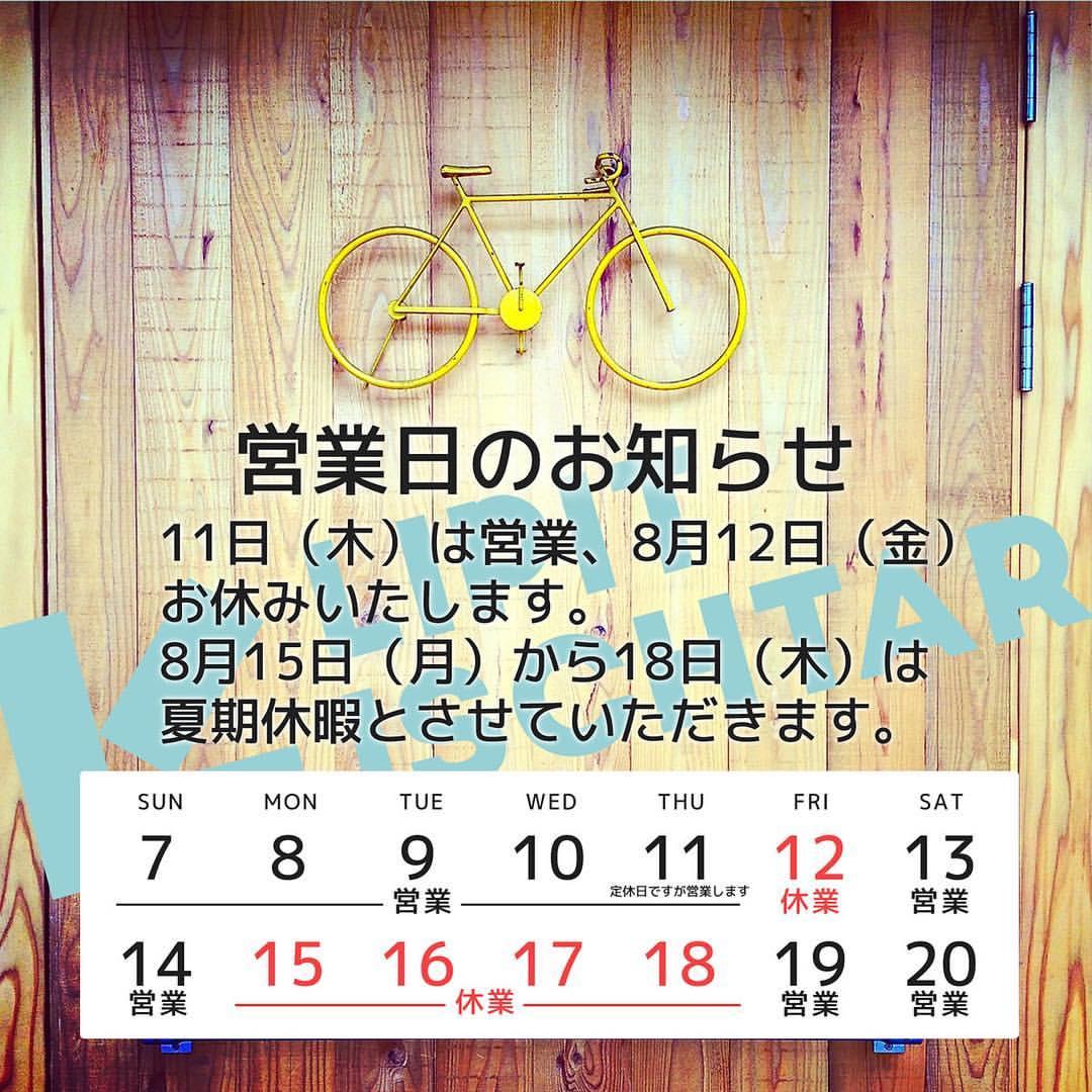 ☆夏季休暇のお知らせ☆_b0212032_9475489.jpg