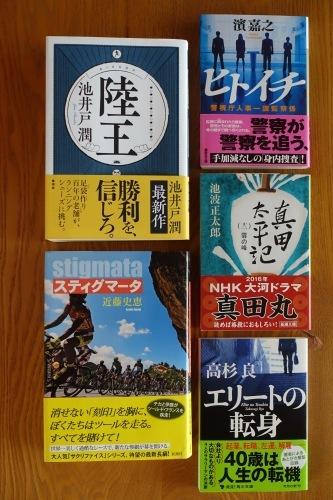 夏休みは、読書の秋の前哨戦_c0070136_14214648.jpg