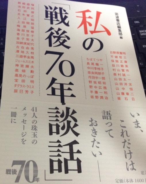 71回目の終戦記念日_e0077638_17204827.jpg