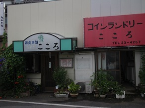 本銚子の食堂「こころ」で豪華な朝食_c0030645_22115450.jpg