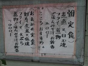 本銚子の食堂「こころ」で豪華な朝食_c0030645_2213819.jpg