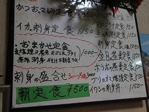 本銚子の食堂「こころ」で豪華な朝食_c0030645_22242689.jpg