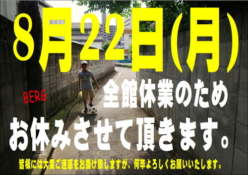 お休みのお知らせ_c0069047_16482914.jpg