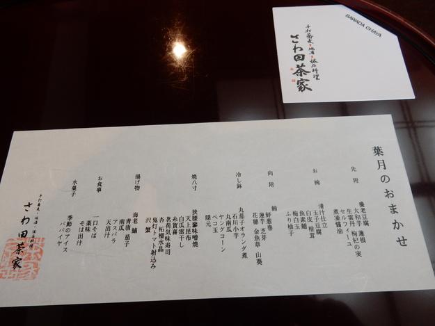 '16,8,16(火)実家とリオ五輪と終戦記念日!_f0060461_8525150.jpg